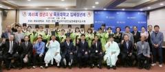 목포대, 성년의 날 맞아 집체성년례 행사 개최