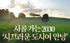 [카드뉴스]시골 가는 2030 '시끄러운 도시여 안녕'