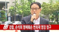 檢, 변희재 구속영장… '최순실 태블릿PC 조작' JTBC 명예훼손 혐의