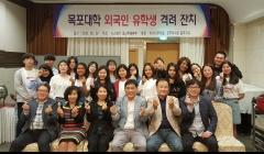 상무스타치과병원, ´목포대 외국인 유학생 격려 잔치´에 기념품 전달
