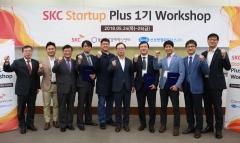 SKC, 신소재 기술 공모전서 5곳 선발···공유인프라 본격화