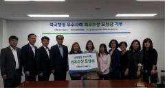 중부발전, 사회공헌사업 아이디어 공모전 시상식 개최