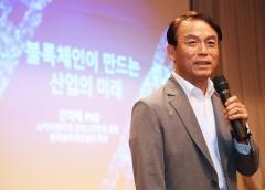 """진대제 회장 """"한국형 블록체인 '강국' 거듭나야"""""""