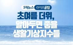 [라이프 꿀팁]초여름 더위, 알아두면 좋을 생활기상지수들