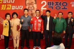 박정오 성남시장후보 선대위, 충청본부 발대식 및 임명장 수여
