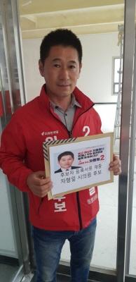 차형일 후보, 인천시의원 후보자 등록...본격 선거운동 돌입
