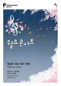 광주문화재단 빛고을시민문화관 월요콘서트, 박영렬 Jazz Quartet 초청