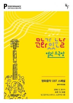 광주문화재단 빛고을시민문화관, 필리아앙상블 초청