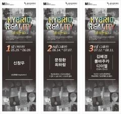 광주문화재단, 미디어아트 작품 릴레이 기획전시