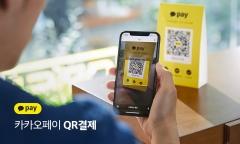 카카오페이, 소상공인 대상 QR결제 서비스 신청 시작