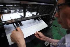 3억장이나 되는 6·13지방선거 투표용지, 인쇄는 누가할까?