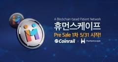 휴먼스케이프, '흄 토큰' 코인레일서 1차 프리세일 진행