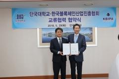한국블록체인산업진흥협회-단국대학교, 교류협력 협약 체결