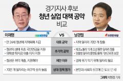 '청년배당' 이재명…'70만 일자리' 남경필