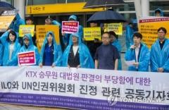 KTX 해고 승무원, 대법원 진입 농성…내일(30일)면담