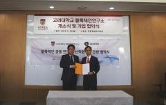 글로스퍼, 고려대학교 블록체인연구소와 업무협약 체결