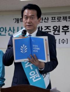 """박주원 안산시장후보 """"신(新)안산, 새경제 시대 열겠다"""""""