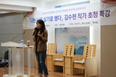 삼육보건대, 김수현 작가 초청 `2018 비전키움 인문학특강`