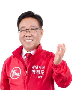 """박정오 성남시장후보 """"시 균형발전 위한 본시가지 전면 재개발 추진"""""""