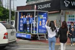 송갑석 민주당 의원, 선거법위반 혐의로 경찰 조사