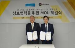 글로스퍼-비즈니스온커뮤니케이션, 블록체인 협력 계약 체결