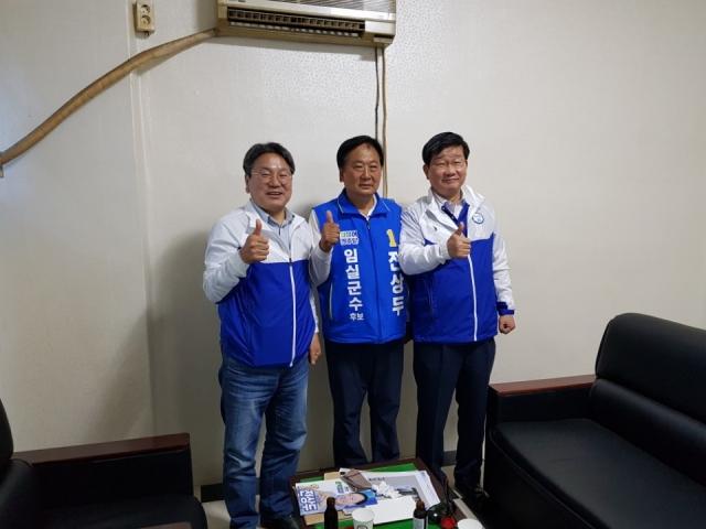 전해철 국회의원·강기정 전국회의원, '전상두 임실군수 후보 전폭지원 약속'