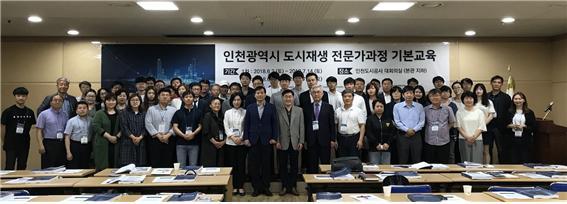 인천도시공사, 도시재생 전문가 기본교육 과정 개강