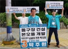 """박주원 안산시장 후보,  """"민주적 의사결정 과정 통해 세월호추모공원 조성돼야"""""""
