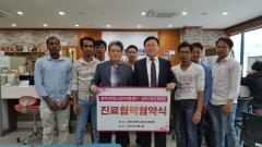 상무스타치과병원, 광주외국인노동자지원센터와 진료협력 협약