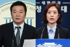 """바른미래 """"장하성, 포스코에 인사개입"""" vs 청와대 """"법적대응 할 것"""""""