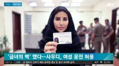 사우디아라비아, 여성에 운전면허증 첫 발급…24일 부터 금지 해제