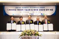 중부발전, 1천㎿급 석탄화력 기술교류 및 예비품 공동운영 협약 체결