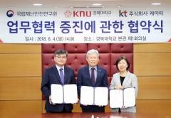 경북대-국립재난안전연구원-KT, 업무 협약 체결