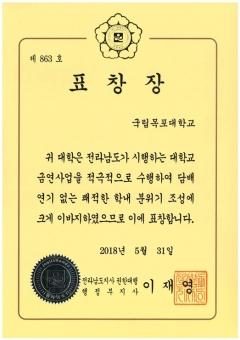 목포대, 2018 금연사업 우수대학 선정