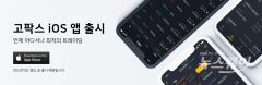 가상화폐거래소 고팍스, 모바일 앱 출시…오입금 대처·생체 보안인증 추가
