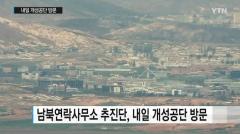 남북공동연락사무소 추진단 내일(8일) 방북…개성공단 점검