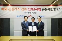 중부발전-SK증권-에코아이, 해외 탄소배출권사업 참여 협약 체결