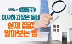 [라이프 꿀팁]이사하고 싶은 동네 실제 집값 알아보는 법