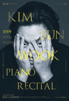 광주문화재단, 영상으로 만나는 ´김선욱 피아노 리사이틀´