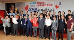 인천소상공인본부 소상공인들, 유정복 후보 지지선언