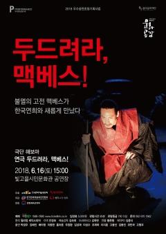 광주문화재단, 한국전통연희와 만난 셰익스피어 맥베스 광주 공연