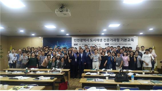 인천도시공사, 도시재생 전문가 과정 기본교육 2차 개강