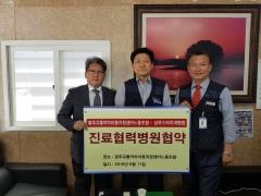 상무스타치과병원, 광주교통약자이동지원센터 노동조합과 진료 협약