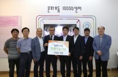 광주문화재단과 신한은행의 따뜻한 동행