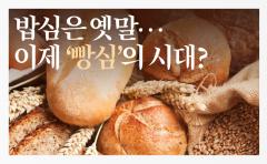 밥심은 옛말…이제 '빵심'의 시대?