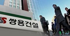 쌍용건설 2020년 신입사원 공개채용