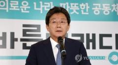 """유승민 """"선거 패배의 책임지고 사퇴한다"""""""