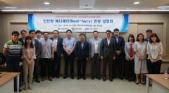 IPA-인천관광공사, '인천항 메디페리 관광 설명회' 개최