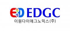 이원다이애그노믹스, 상장 전날 종목명 'EDGC'로 왜 바꿨나?