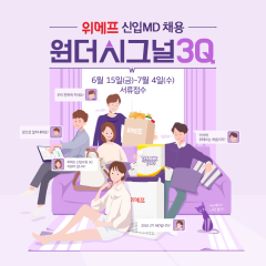 위메프, 3Q 신입공채 진행…50명 신규채용